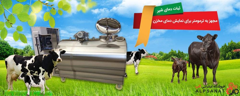 شیر سردکن صنعتی
