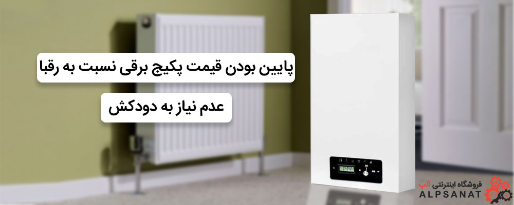 پکیج برقی دیواری تک فاز آلپ