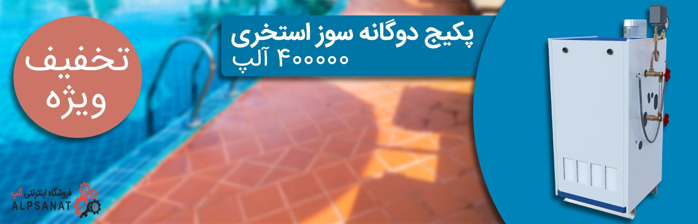 پکیج دوگانه سوز 400000 آلپ