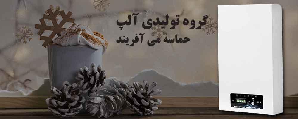 قیمت پکیج برقی 36000 آلپ