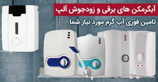 آبگرمکن بدون مخزن آلپ