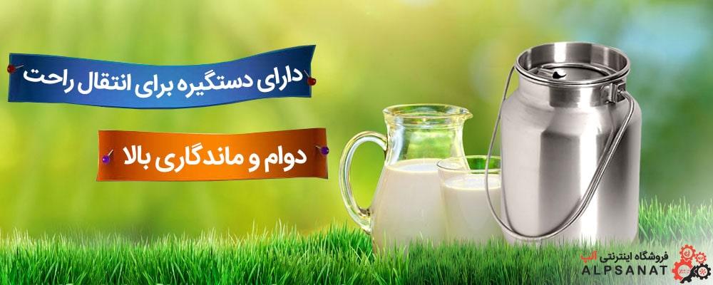 ظرف حمل شیر استیل