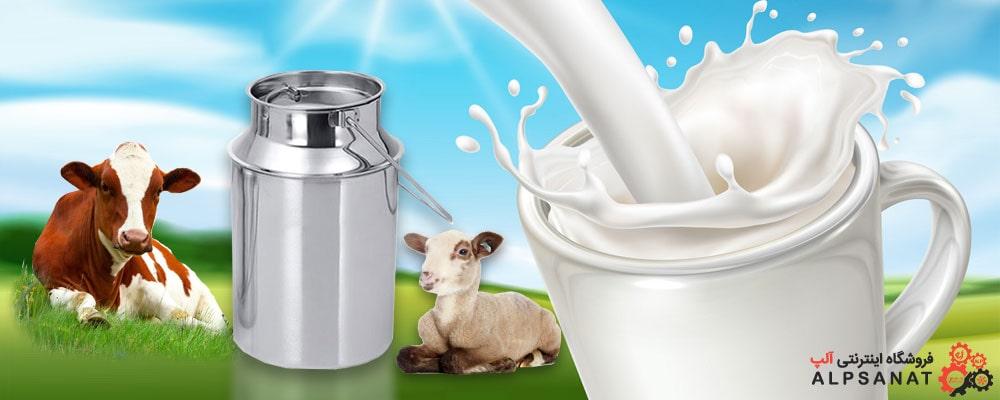 ظرف حمل شیر چفت دار 40 لیتری