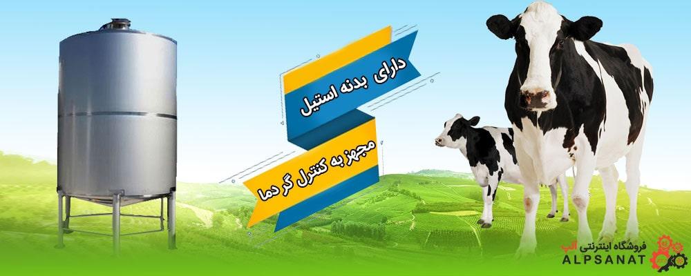 مخزن نگهداری شیر