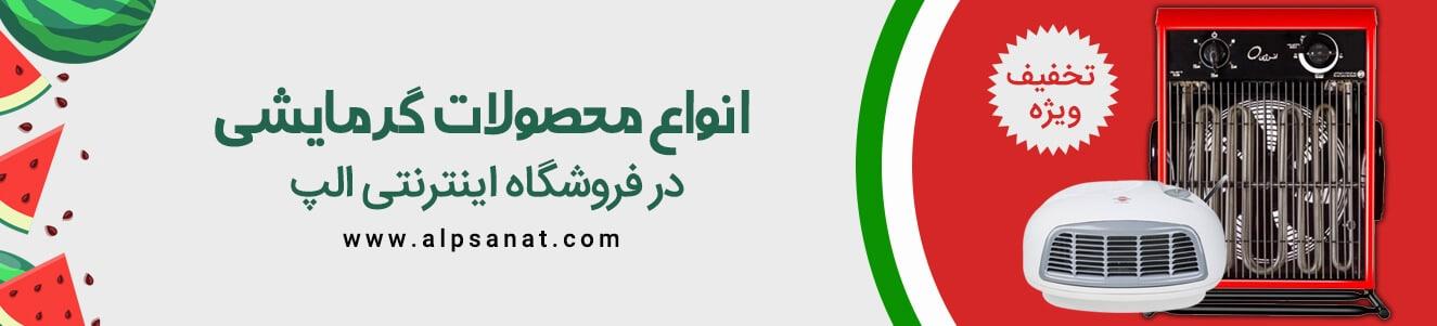 جشنواره یلدای آلپ صنعت