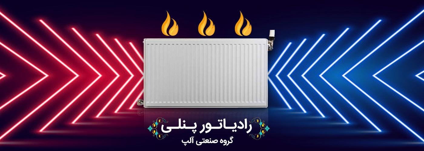 قیمت رادیاتور پنلی آلپ