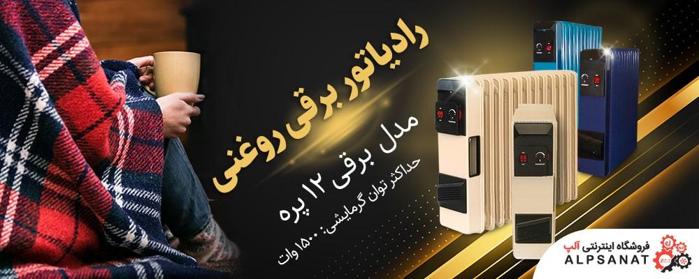رادیاتور برقی روغنی 12 پره آلپ
