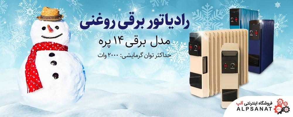 رادیاتور برقی روغنی 14 پره آلپ