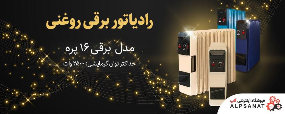 رادیاتور برقی روغنی 16 پره آلپ