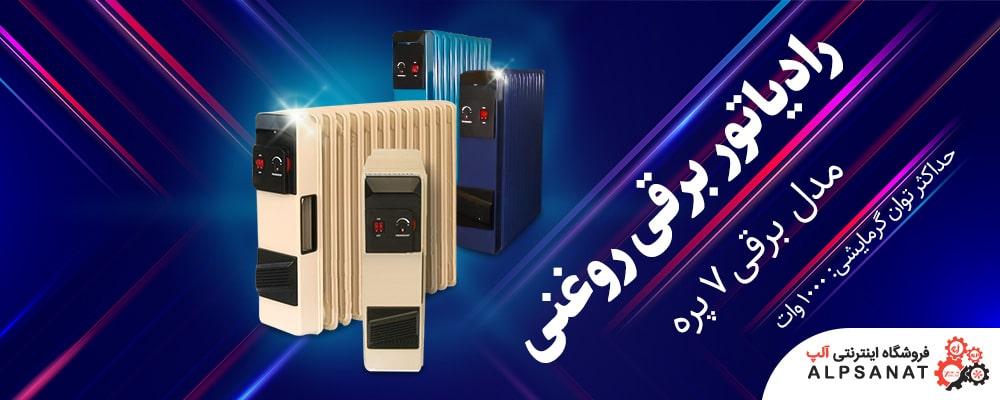 رادیاتور برقی روغنی 7 پره آلپ