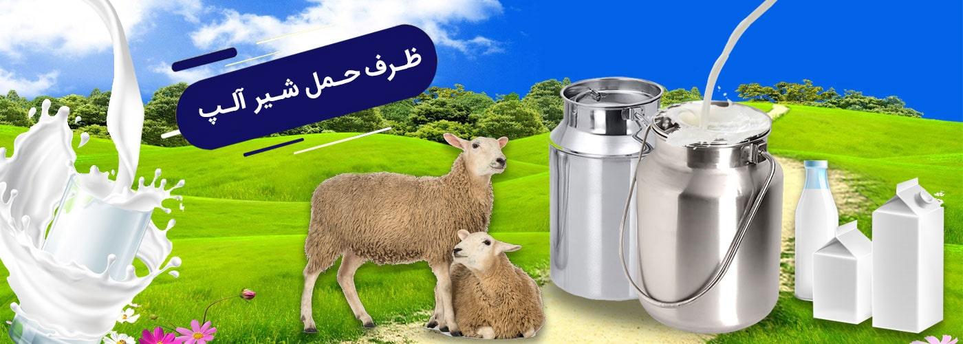 مخزن حمل شیر