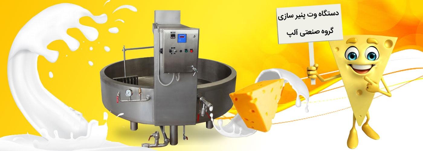وت پنیر سازی