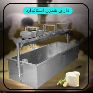دستگاه لبنیاتی آلپ