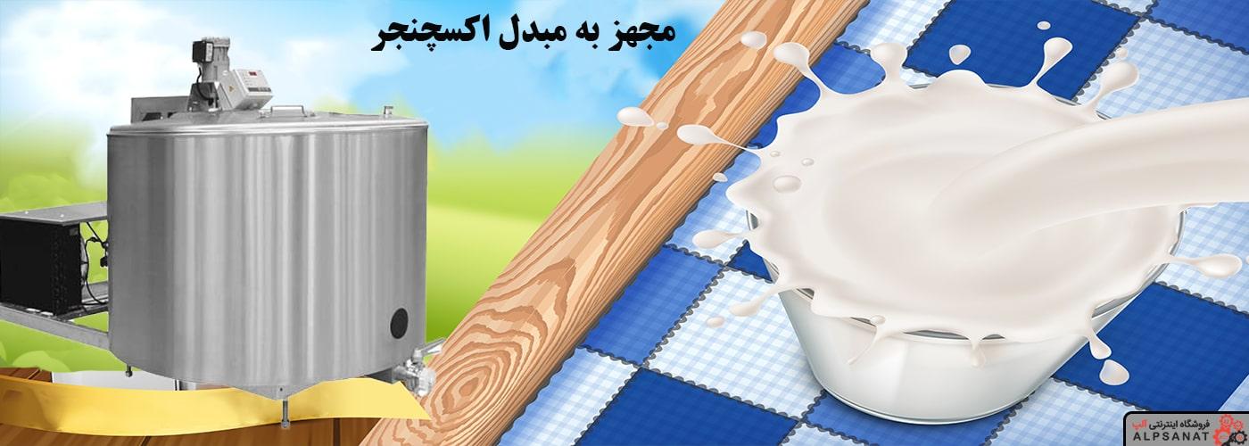 پخت شیر ۱۰۰۰ لیتری