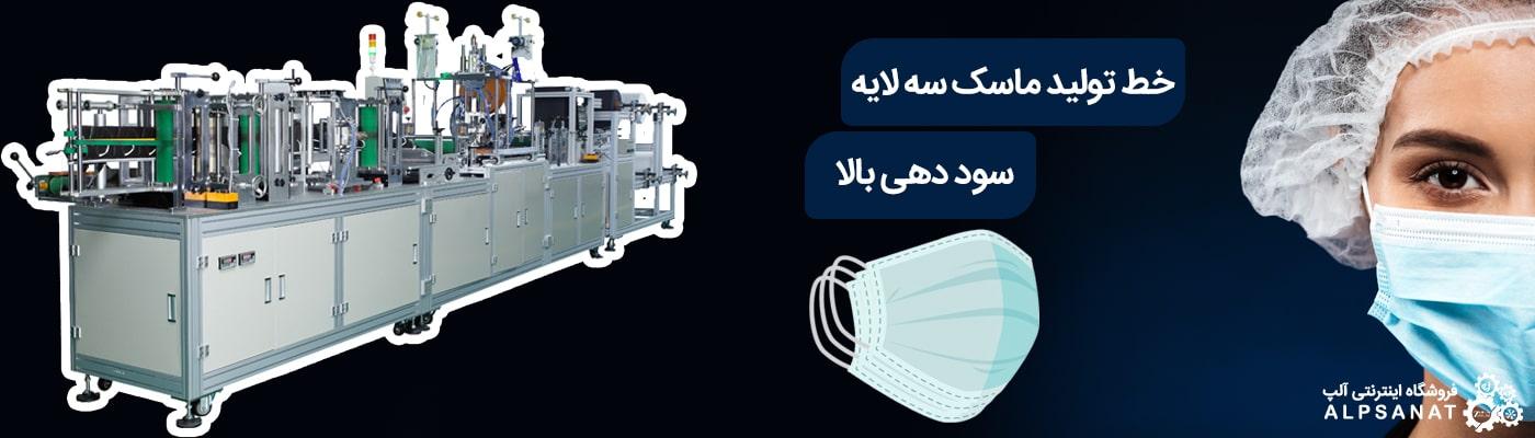 دستگاه تولید ماسک آلپ
