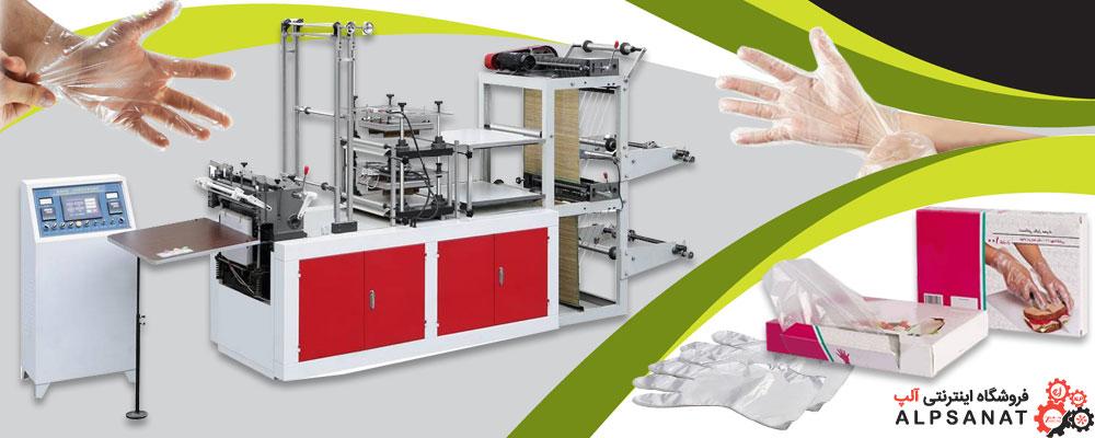 دستگاه تولید دستکش یکبار مصرف
