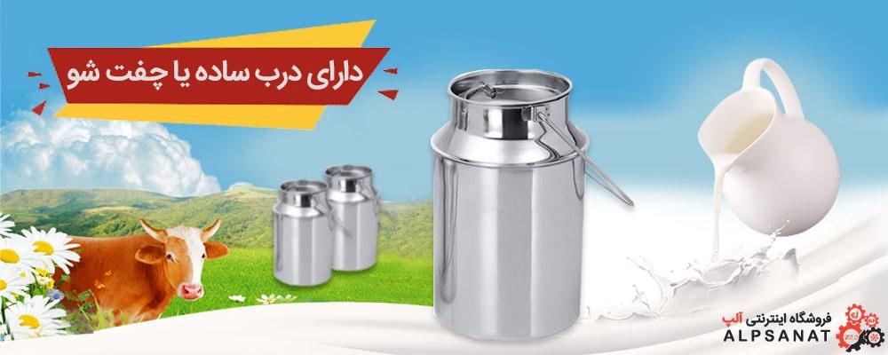ظرف حمل شیر 10 لیتری آلپ