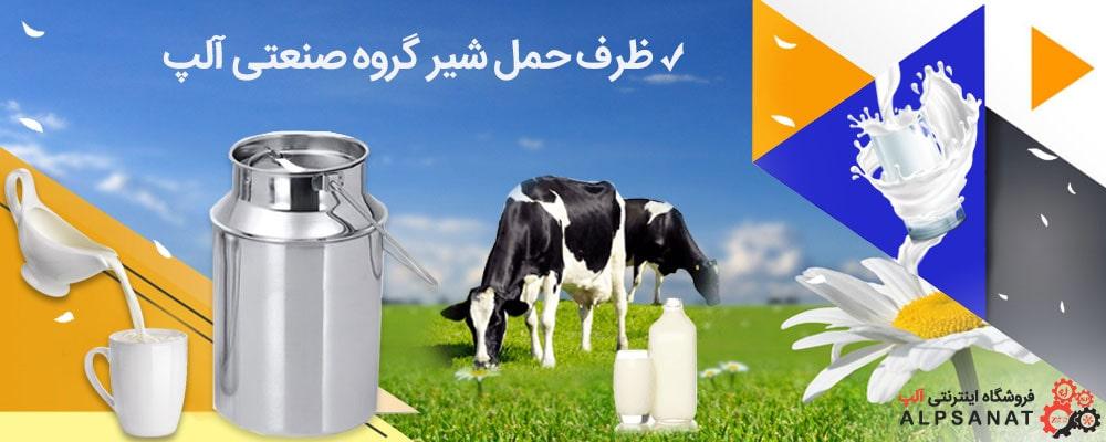 ظرف حمل شیر 10 لیتری