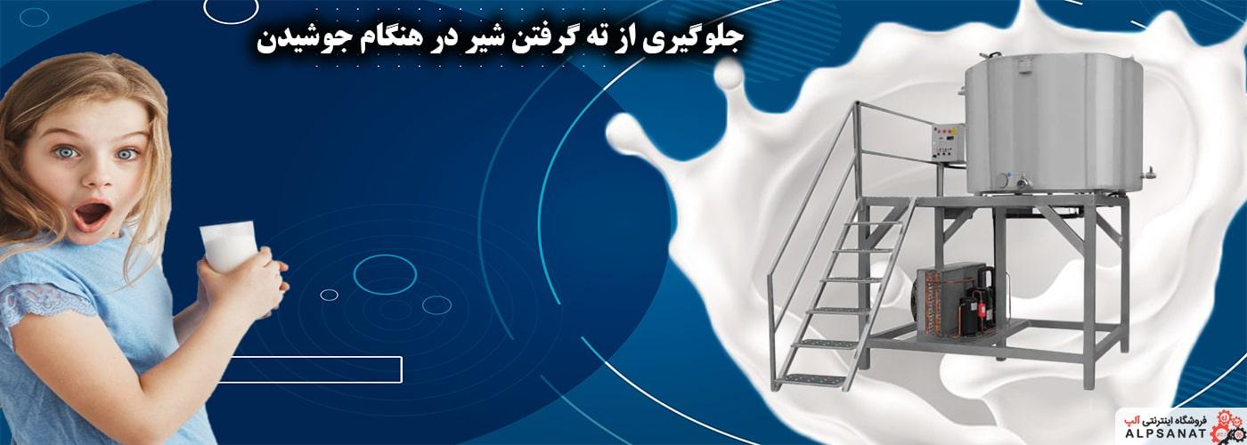 پخت شیر 2 تن