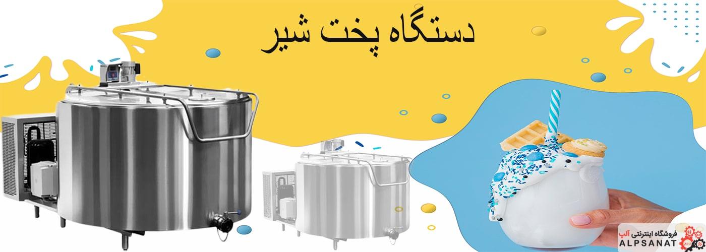 پخت شیر 300 لیتری