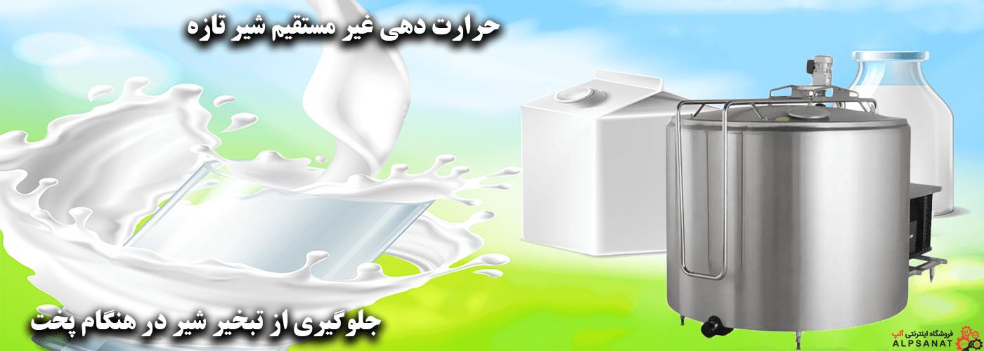 پخت شیر 500لیتری