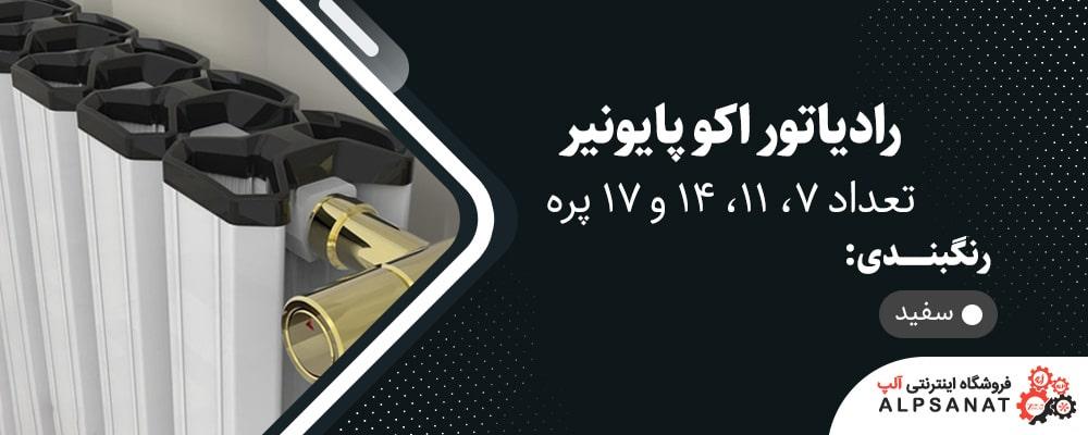 رادیاتور پرهای مدل اکوپایونیر
