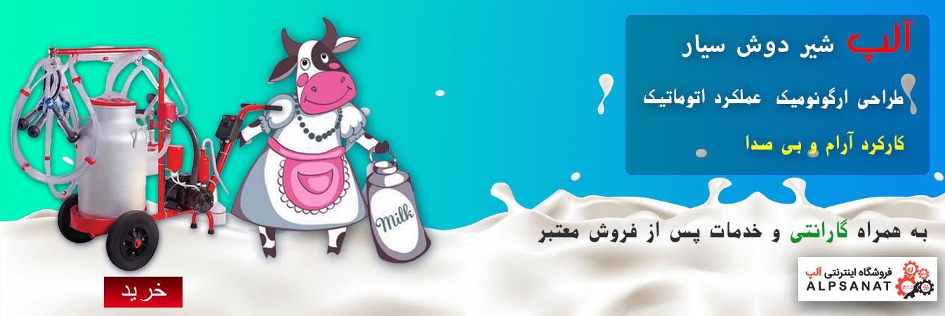 شیر دوش برقی بز
