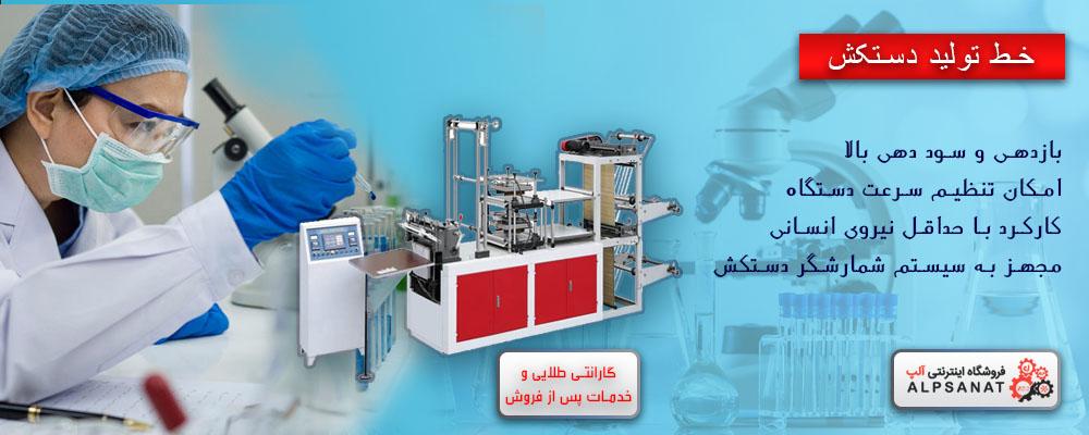 خط تولید دستکش یکبار مصرف