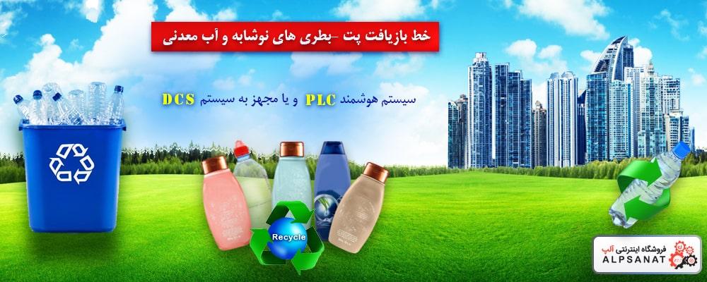 خط تولید و بسته بندی آب معدنی
