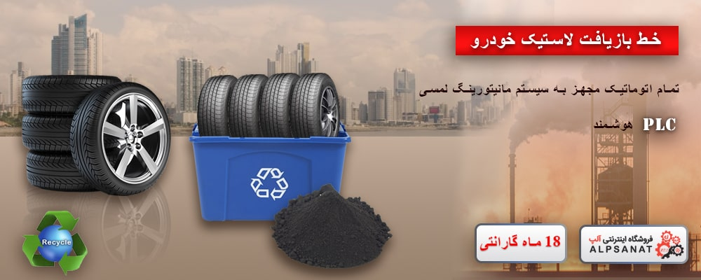 خط بازیافت لاستیک خودرو