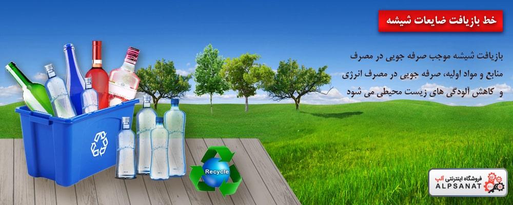 خط تولید بازیافت ضایعات شیشه-
