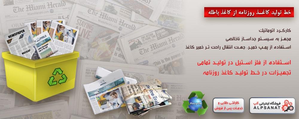 خط تولید کاغذ روزنامه