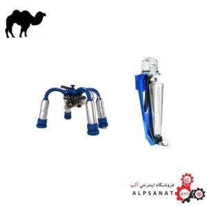 شیر دوش شتر ثابت میلکومتر دار