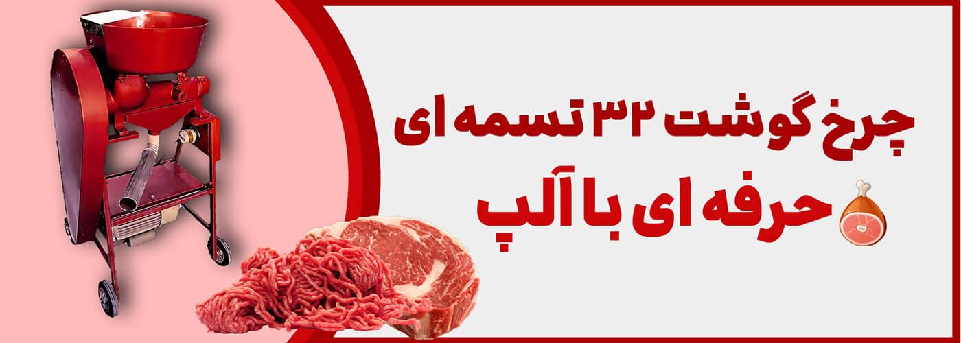 چرخ گوشت ۳۲ تسمه ای