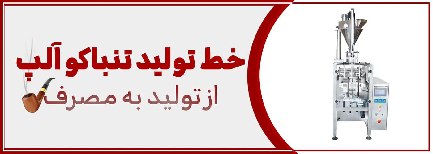 خرید خط تولید تنباکو آلپ