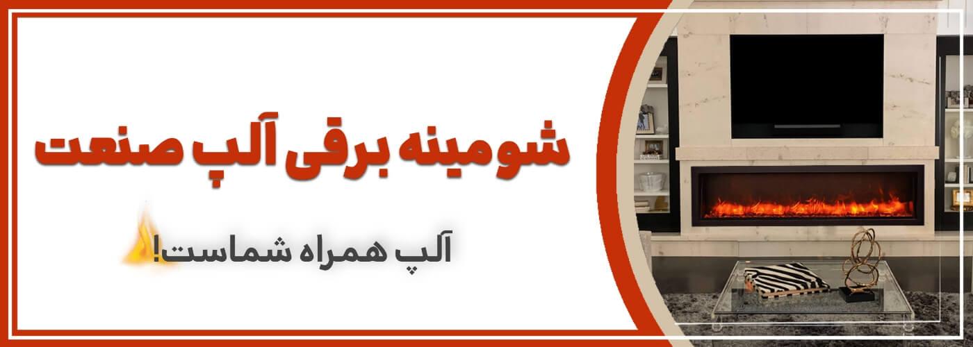 شومینه برقی آلپ